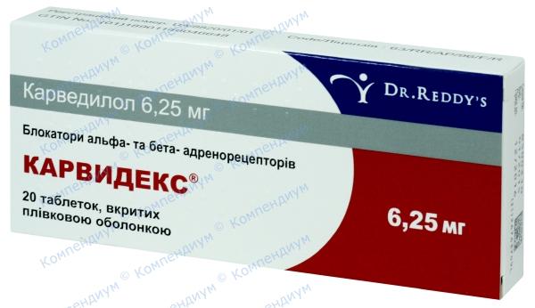 Карвидекс табл. п/о 6,25 мг №20