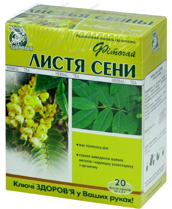 Фиточай Ключи здоровья 1,5 г фильтр-пакет, листья сенны №20