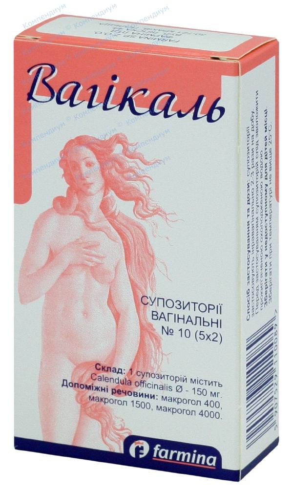 Вагикаль супп. вагин. 150 мг №10