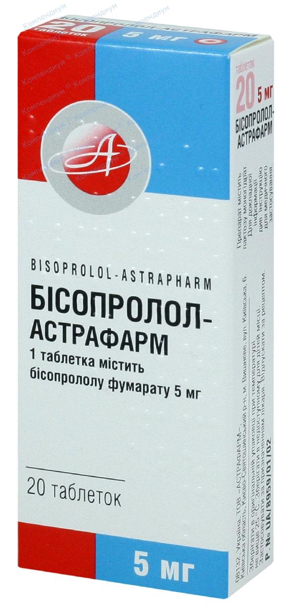 Бисопролол табл. 5 мг №20