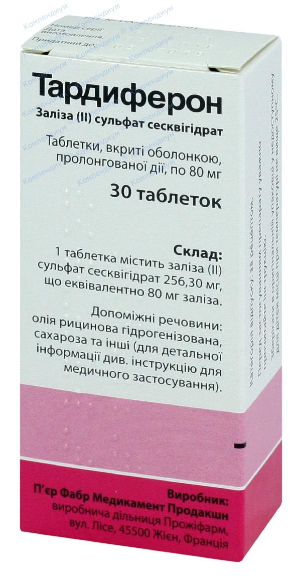 Тардиферон табл. пролонг. п/о 80 мг №30