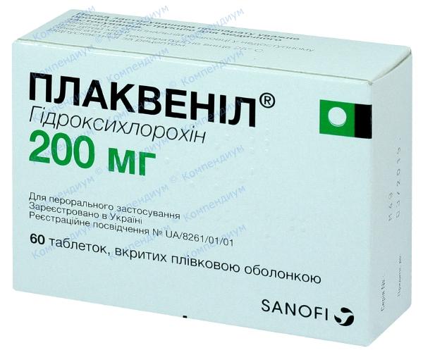 Плаквенил табл. п/о 200 мг №60