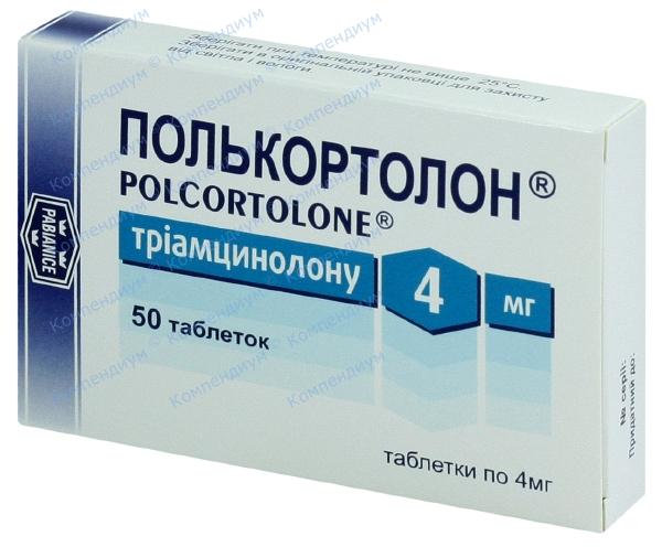 Полькортолон табл. 4 мг №50
