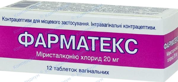 Фарматекс табл. вагин. 20 мг №12