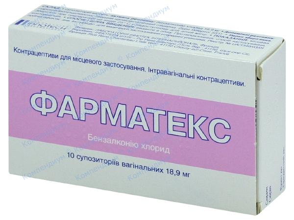 Фарматекс супп. вагин. 18,9 мг №10