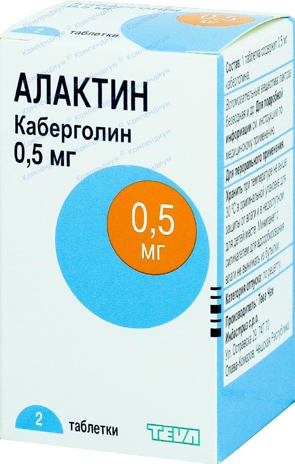 Алактин табл. 0,5 мг №2