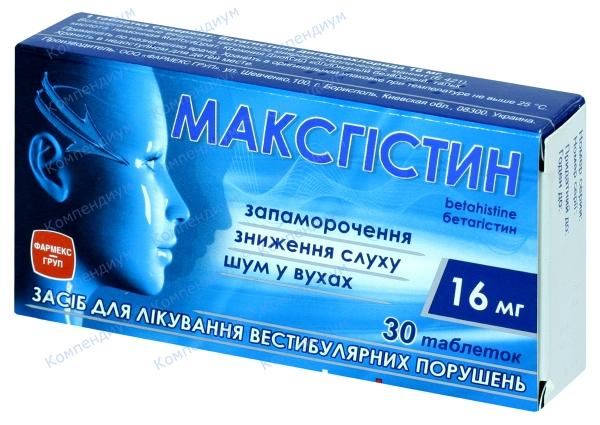 Максгистин табл. 16 мг №30