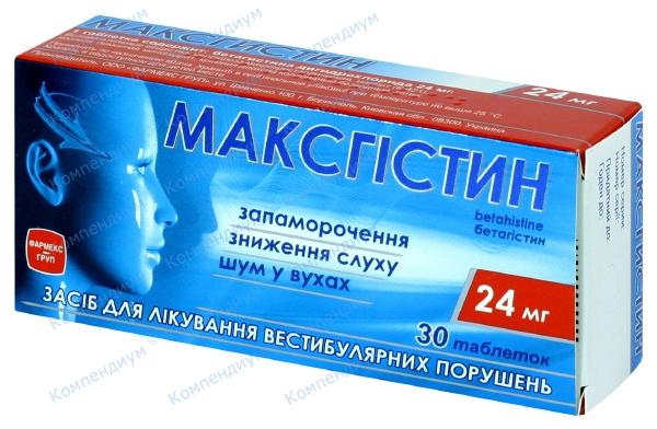 Максгистин табл. 24 мг №30