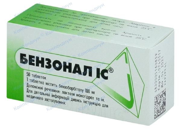 Бензонал IC табл. 100 мг №50