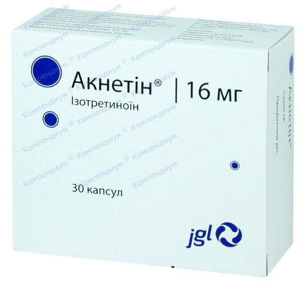 Акнетин капс. 16 мг №30