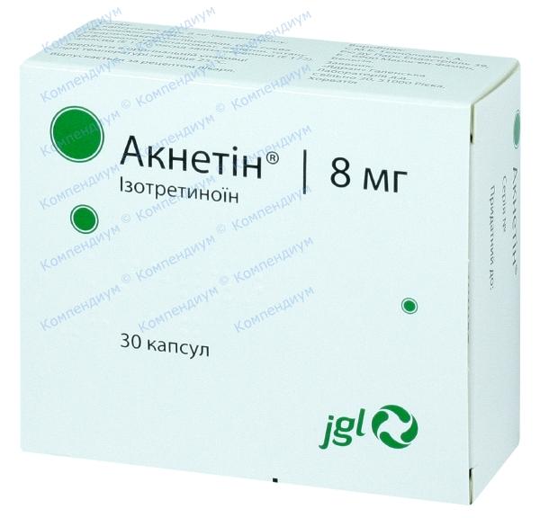 Акнетин капс. 8 мг №30
