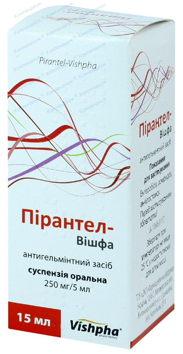 Пирантел-вишфа сусп. 250 мг/5 мл фл. 15 мл №1