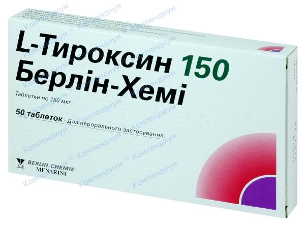L-тироксин 150 Берлин-Хеми табл. 0,15 мг №50