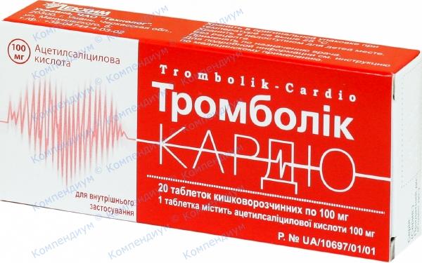 Тромболек кардио табл. п/о 100 мг №20