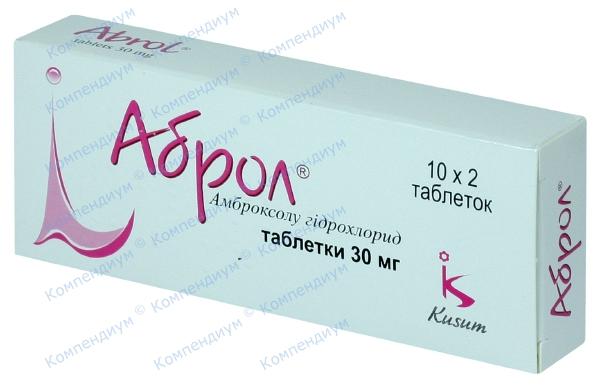 Аброл табл. 30 мг блистер №20