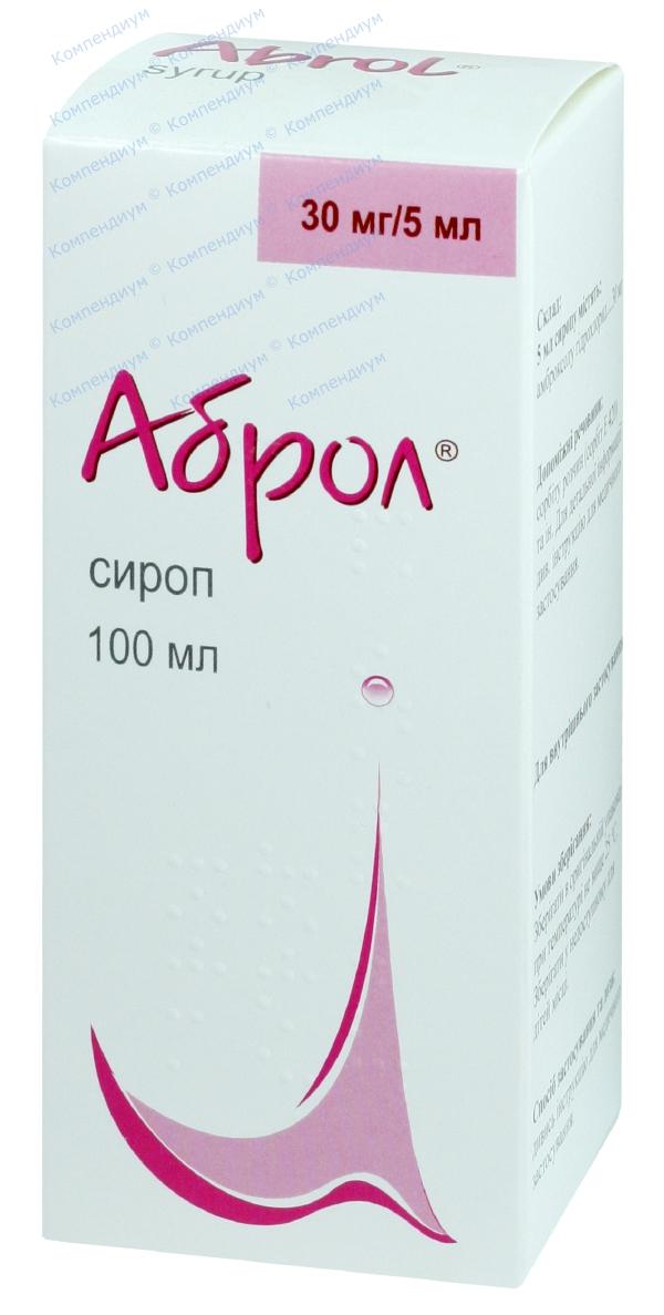 Аброл сироп 30 мг/5 мл фл. 100 мл №1