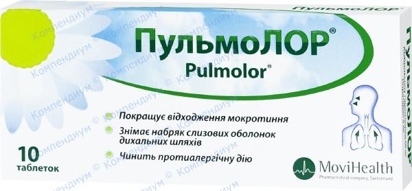 Пульмолор табл. №10