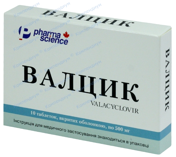 Валцик табл. п/о 500 мг №10