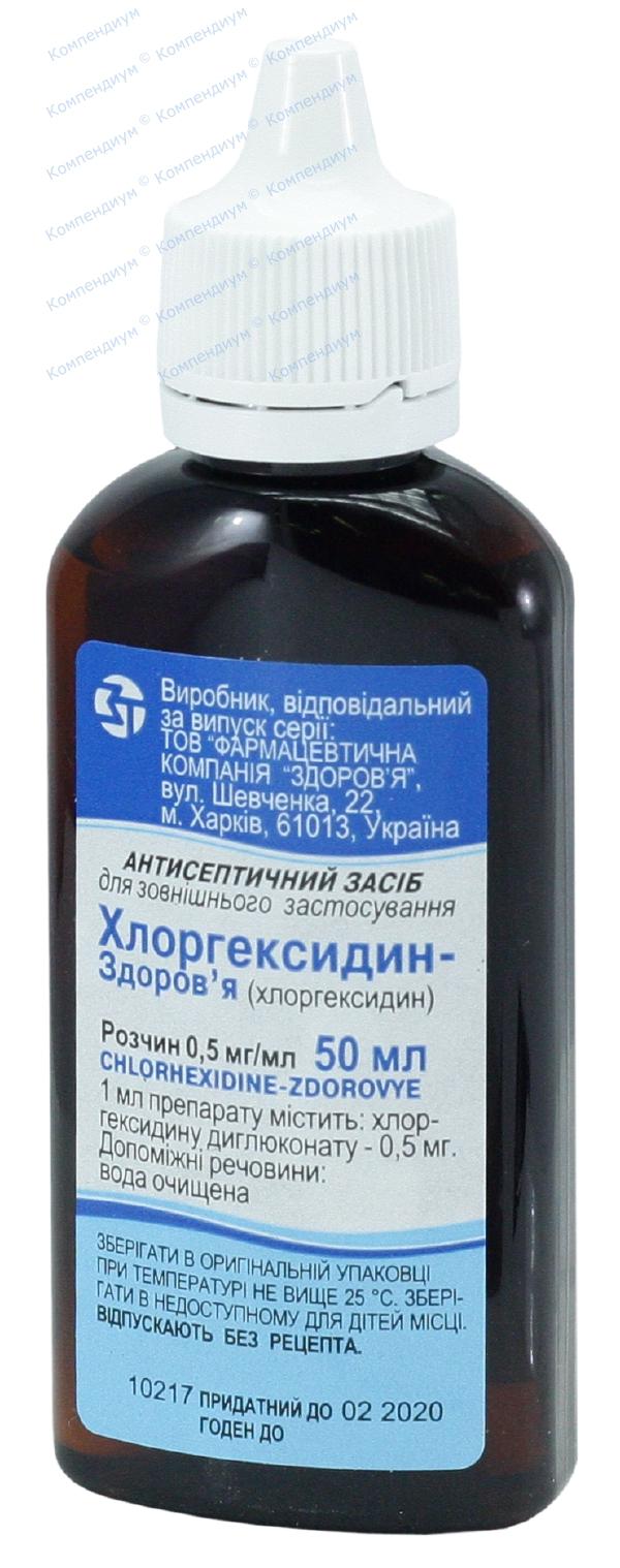 Хлоргексидина биглюконат р-р 0,05% фл. 50 мл
