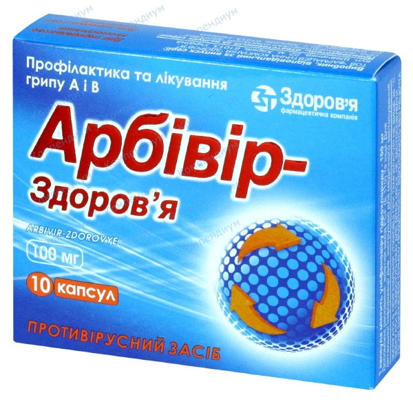 Арбивир капс. 100 мг №10