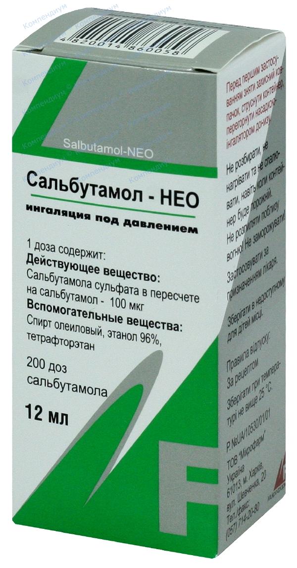 Сальбутамол нео 100 мкг/доза контейнер 200 доз №1