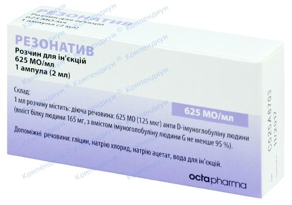 Резонатив р-р д/ин. 625 МЕ/мл амп. 2 мл №1