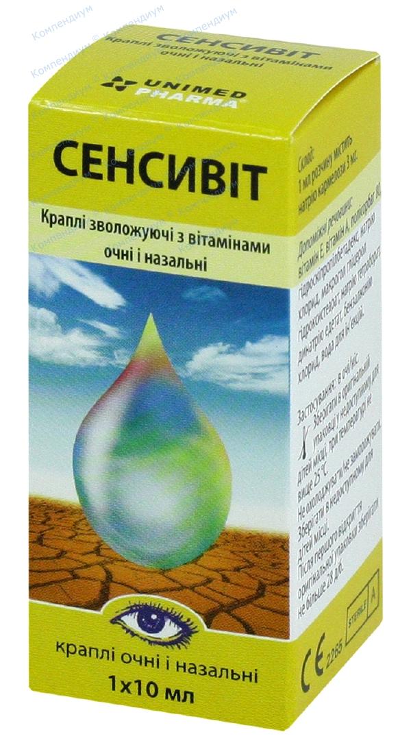 Сенсивит средство косметическое кап. 10 мл