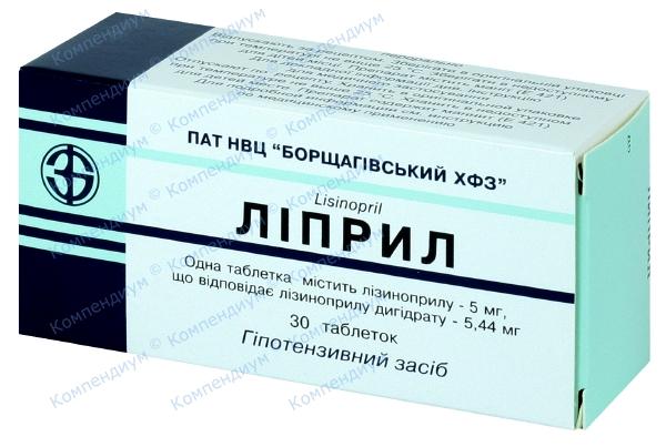 Липрил табл. 5 мг №30
