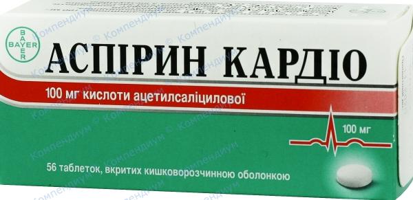 Аспирин кардио табл. п/о 100 мг №56