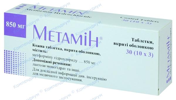 Метамин табл. п/о 850 мг №30