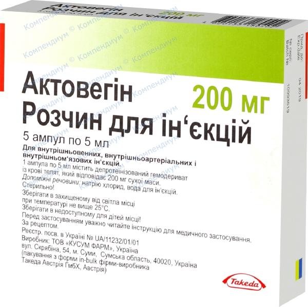 Актовегин р-р д/ин. 200 мг амп. 5 мл №5