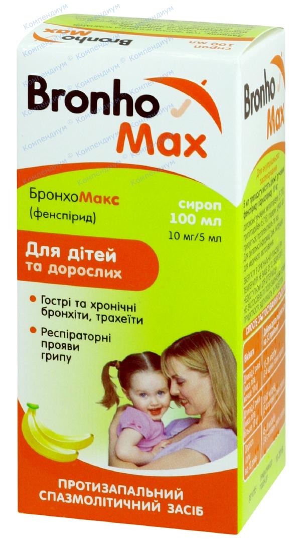 Бронхомакс сироп 10 мг/5 мл фл. 100 мл №1