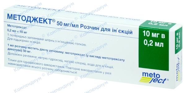 Методжект р-р д/ин. 50 мг/мл шприц 0,2 мл №1