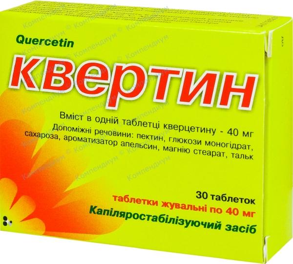 Квертин табл. д/жев. 40 мг блистер №30