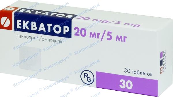 Экватор табл. 20 мг + 5 мг №30