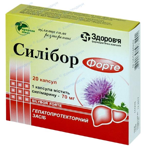 Силибор форте капс. 70 мг блистер №20