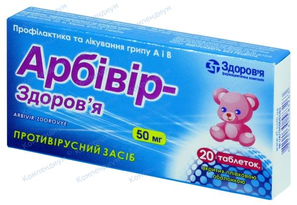 Арбивир табл. п/о 50 мг №20