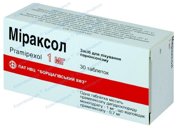 Мираксол табл. 1 мг №30
