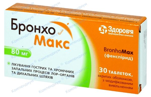 Бронхомакс табл. п/о 80 мг №30