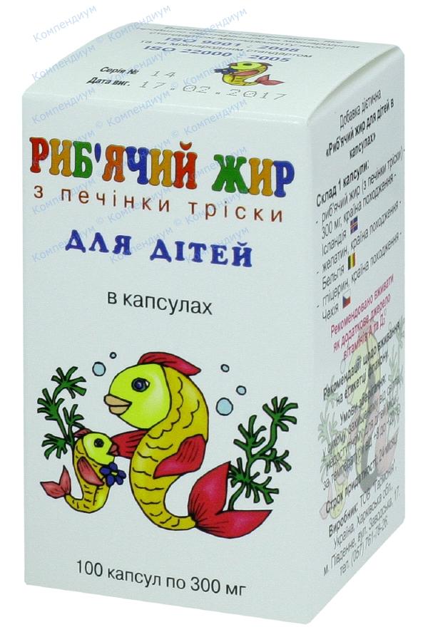 Рыбий жир для детей капс. 300 мг фл. №100