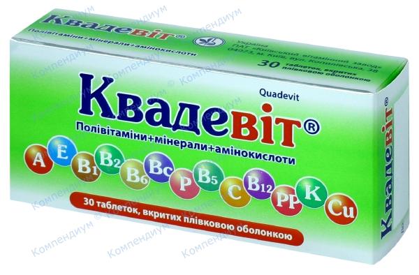 Квадевит табл. п/о №30