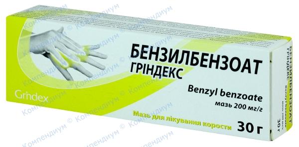 Бензилбензоат мазь 200 мг/г туба 30 г