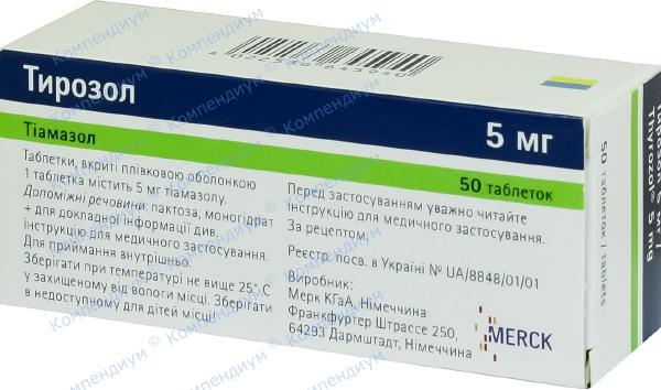 Тирозол табл. п/о 5 мг №50