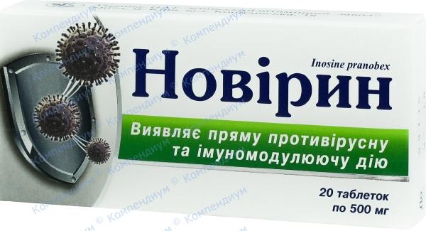 Новирин табл. 500 мг №20