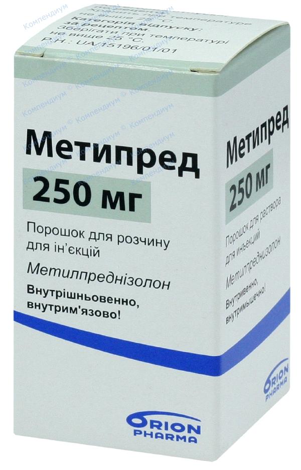 Метипред лиофил. пор. д/ин. 250 мг №1