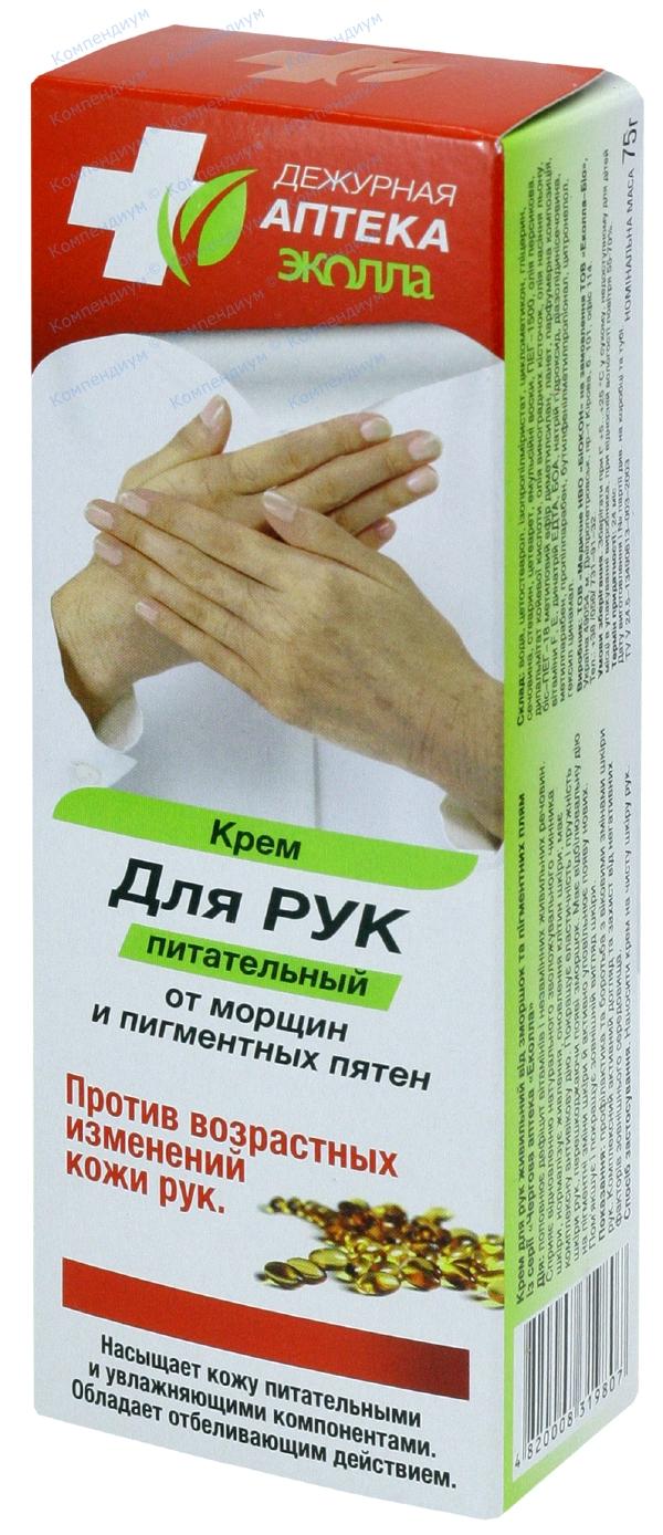 Крем для рук от морщин и пигментных пятен 75 г
