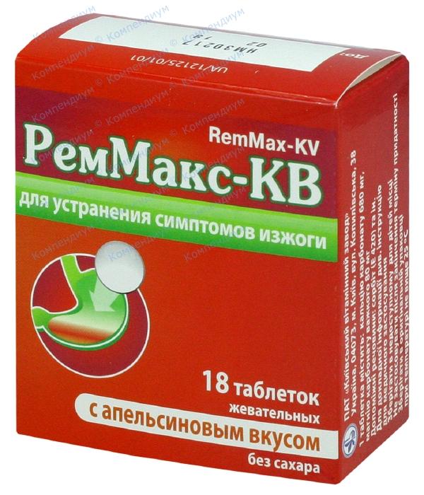 Реммакс табл. д/жев. 680 мг + 80 мг, апельсин №18