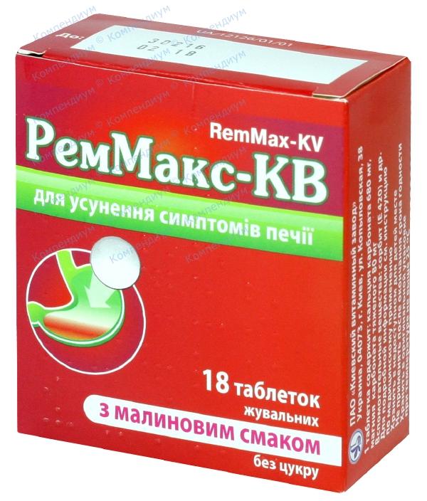 Реммакс табл. д/жев. 680 мг + 80 мг, малина №18