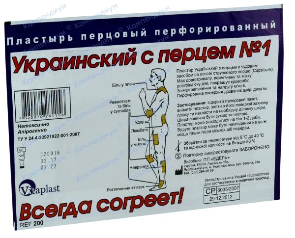 Лейкопластырь Украинский с перцем №1 10 см * 15 см, перфор.