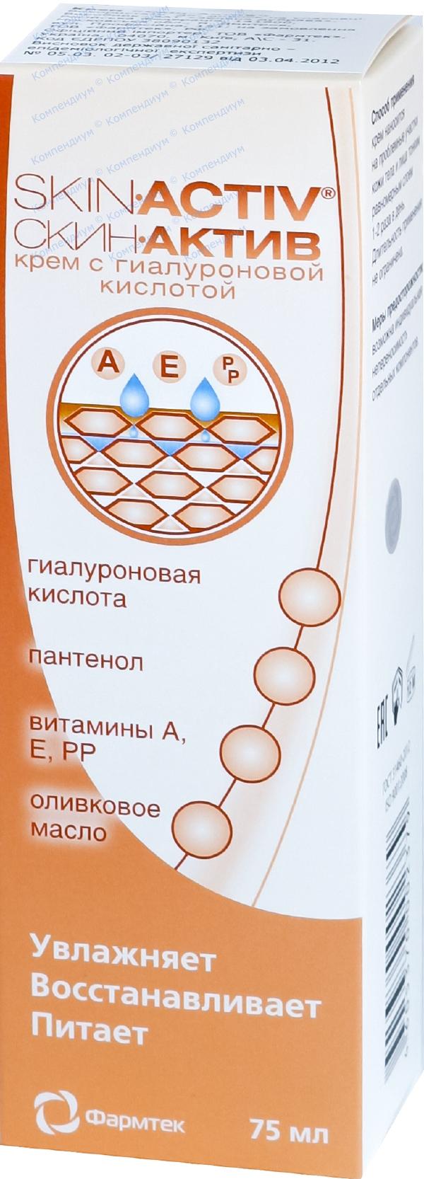 Скин-актив крем для лица и тела туба 75 мл